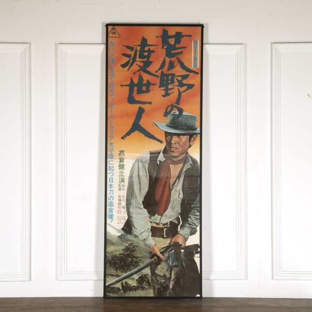 Japanese Cowboy Film Poster WD7812324