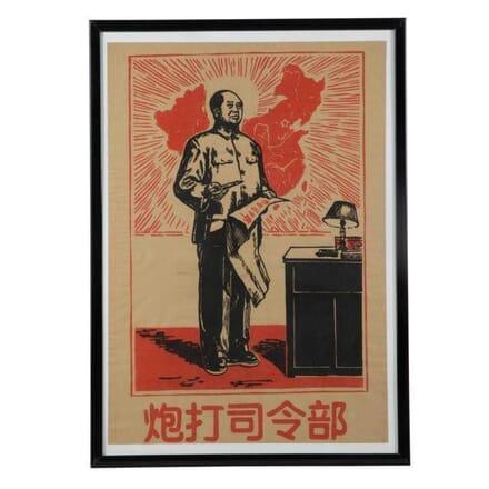 Chinese Propaganda Poster WD405023